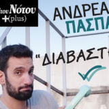 Ανδρέας Πασπάτης - Stand up comedy στο Σταυρό του Νότου