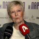 Έρρικα Μπρόγιερ: «Πέρασαν 50 χρόνια από την Παριζιάνα, δεν μου αρέσει που ξαναπαίζω»