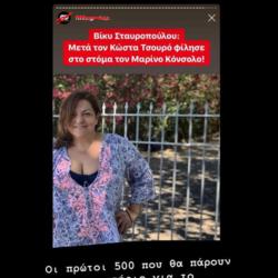 Το δημόσιο τρολάρισμα της Δανάης Μπάρκα στη μητέρα της για τα φιλιά σε Κόνσολο-Τσουρό