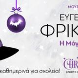 Η μάγισσα Φρικαντέλα του Ευγένιου Τριβιζά στο Christmas Theater