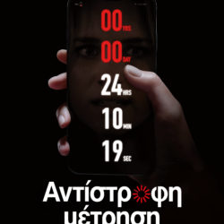 «Αντίστροφη Μέτρηση» (Countdown) στους Κινηματογράφους