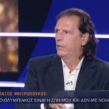 Τάσος Μητρόπουλος: «Όταν πεθάνω, θα βλέπω τον Ολυμπιακό από ψηλά»