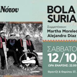 Το συγκρότημα Bola Suriana στην Ελλάδα, για μία μοναδική εμφάνιση στο Κοινωνικό Πολιτιστικό Κέντρο Βύρωνα - Λαμπηδόνα!