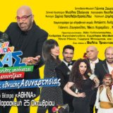 Happy Birthday ΕΛΛΑΣ στο Θέατρο Αθηνά