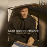 Καθημερινά - Ακούστε το νέο τραγούδι του Νίκου Οικονομόπουλου