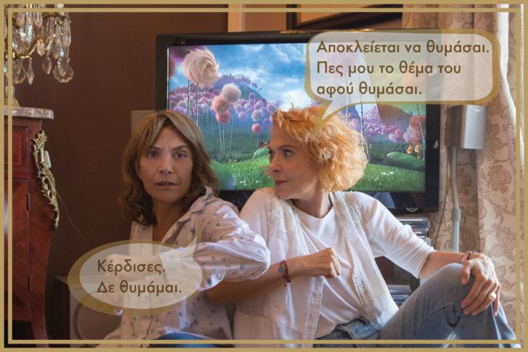 Αέρας από 18 Οκτωβρίου στο Θέατρο Ιλίσια Βολανάκης