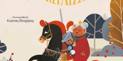 Κυκλοφόρησε το νέο βιβλίο του Μάκη Τσίτα «Ο γενναίος ιππότης και η χαμογελαστή βασίλισσα»