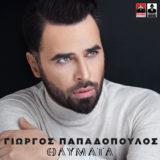 Γιώργος Παπαδόπουλος: Το νέο του video clip κάνει... «Θαύματα»!