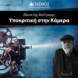 Σεμινάριο «Υποκριτική στη Κάμερα» με τον Παντελή Βούλγαρη