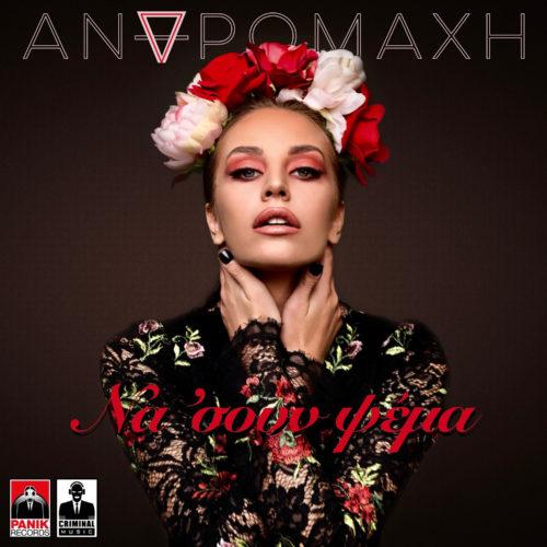 Ανδρομάχη - «Να 'Σουν Ψέμα»: Το νέο hit με παραδοσιακά και ethnic στοιχεία