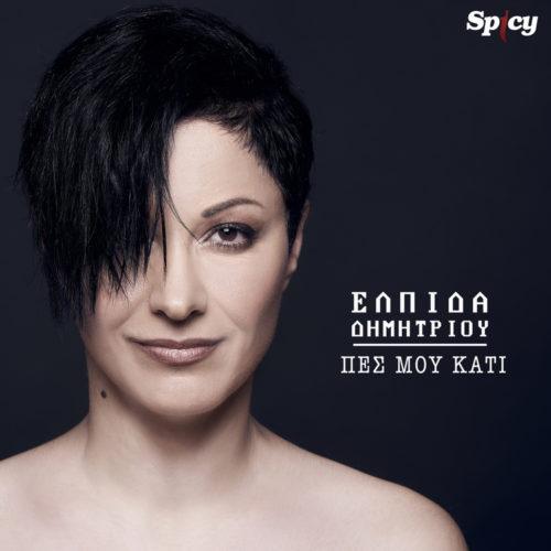 Ελπίδα Δημητρίου - Πες μου κάτι - New single & Video clip