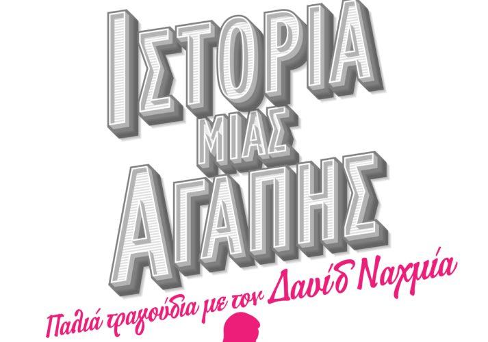 Ιστορία μιας Αγάπης στο Θέατρο Αριστοτέλειον
