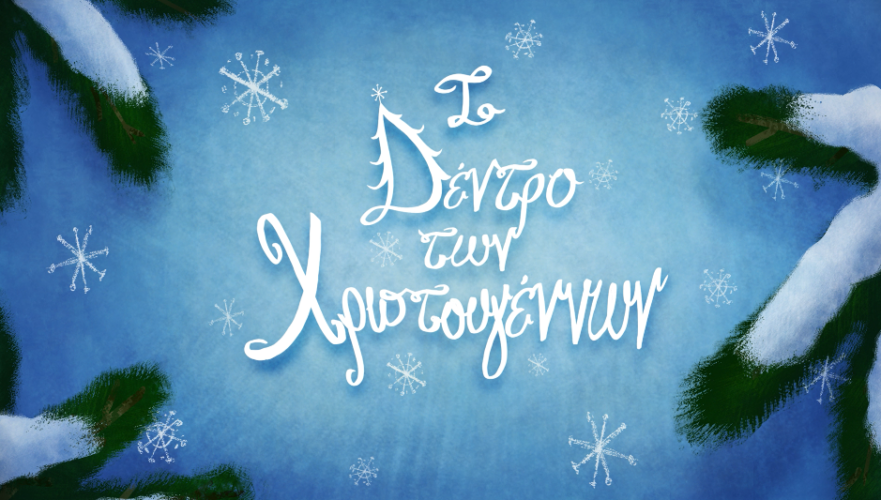 """""""Το Δέντρο Των Χριστουγέννων"""" από την Ελευθερία Αρβανιτάκη"""