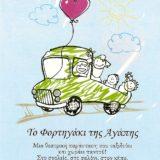 """Το Φορτηγάκι της Αγάπης σε ανθρωπιστική αποστολή στον """"Πολυχώρος Αυλαία"""" στον Πειραιά"""