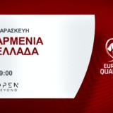 Αρμενία-Ελλάδα ζωντανά στο Open