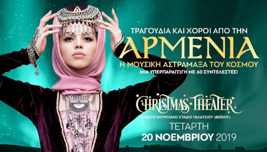 Αρμενία, η μουσική αστραμαξα του κόσμου - christmas theater