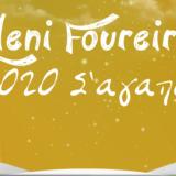 Ελένη Φουρέιρα: Μας βάζει σε γιορτινό κλίμα με «2020 Σ' Αγαπώ»!