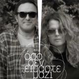 Κώστας Λειβαδάς & Ελένη Τσαλιγοπούλου - Όσο δεν είμαστε μαζί