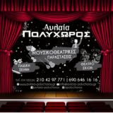 Stand up theatrical nights με τον Κωνσταντίνο Αντωναρόπουλο