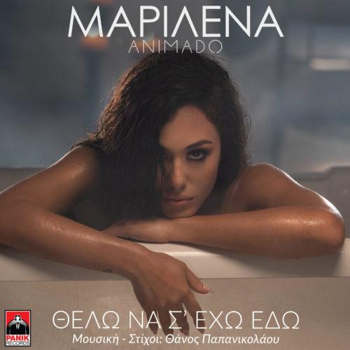 Μαριλένα Animado - «Θέλω Να Σ' Έχω Εδώ»: Το νέο της hit με το συγκλονιστικό music video!