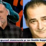 Το τηλεφώνημα του Βασίλη Καρρά στην εκπομπή «Καλό Μεσημεράκι» και τον Νίκο Μουτσινά