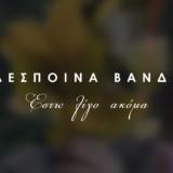 Δέσποινα Βανδή - «Έστω Λίγο Ακόμα» | Νέο Τραγούδι