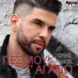 Τόλης Δαμιανός «Πες Mου Σ' Αγαπώ» Νέο single