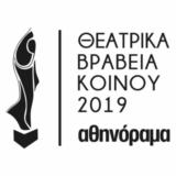 Θεατρικά Βραβεία Κοινού 2019: Αυτοί είναι οι μεγάλοι νικητές