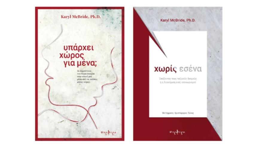 Κύκλος ομιλιών για τις τοξικές σχέσεις από τις εκδόσεις Πορφύρα στη Νέα Ερυθραία