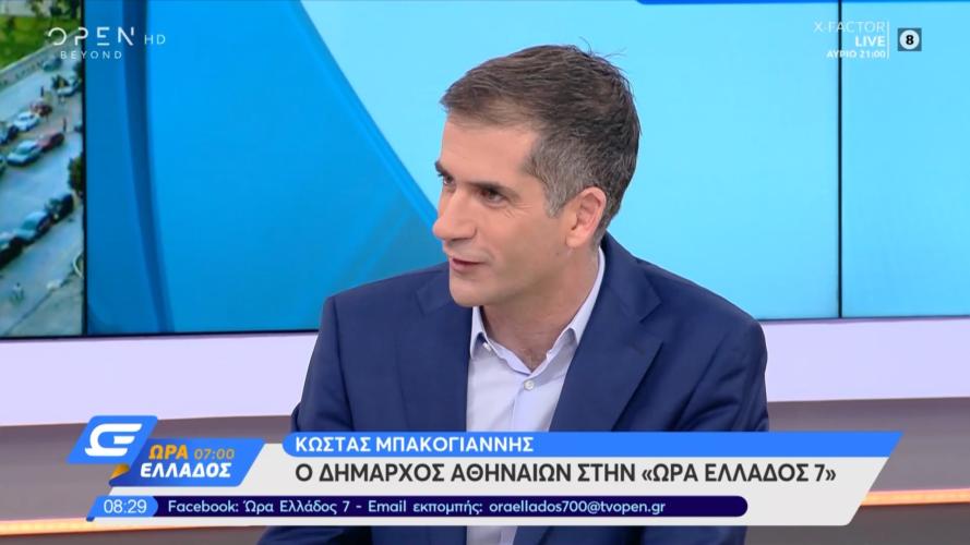 Ο Κώστας Μπακογιάννης στην Ώρα Ελλάδος 7 στο OPEN