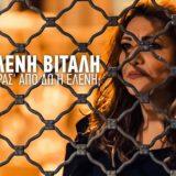 Η Ελένη Βιτάλη επιστρέφει δισκογραφικά μετά από 10 χρόνια