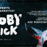 MOBY DICK στο Θέατρο Παλλάς