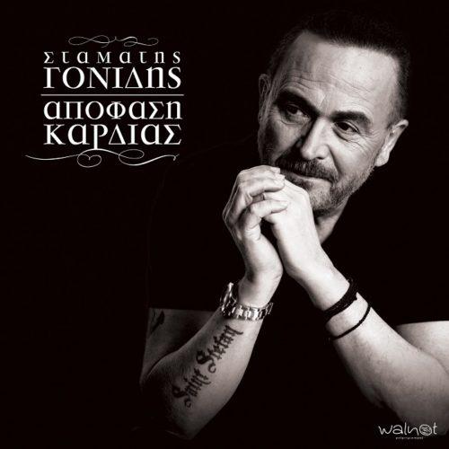 Σταμάτης Γονίδης: «Απόφαση Καρδιάς» | Νέο τραγούδι
