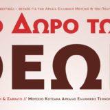 Το Δώρο των Θεών: Ένα διήμερο Φεστιβάλ - Θεσμός για την Αρχαία Ελληνική Μουσική & τον Πολιτισμό στο Μουσείο Κοτσανά!