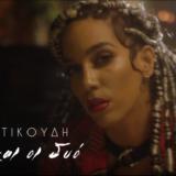Κατερίνα Στικούδη - Το Ξέραμε Και Οι Δυο | Δείτε το ολοκαίνουργιο ανατρεπτικό music video
