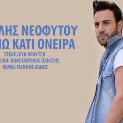 Ο κύπριος Μιχάλης Νεοφύτου Σαρώνει στο Youtube με το νέο του single «Βλέπω κάτι όνειρα»