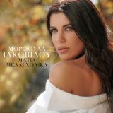 Μάτια Μελαγχολικά - Η Μορφούλα Ιακωβίδου παρουσιάζει το πρώτο της single