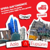 "Sfera 102,2: Διαγωνισμός ""Ασία ή Ευρώπη"""