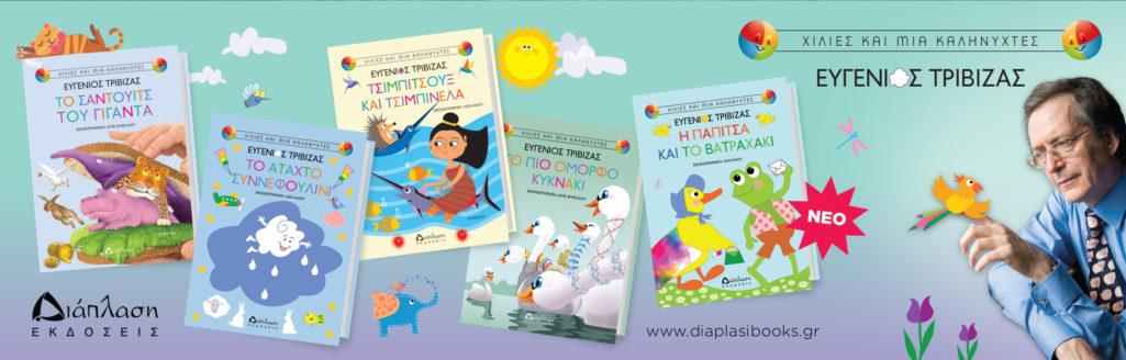 Η Παπίτσα και το Βατραχάκι | Νέα κυκλοφορία από τις εκδόσεις Διάπλαση