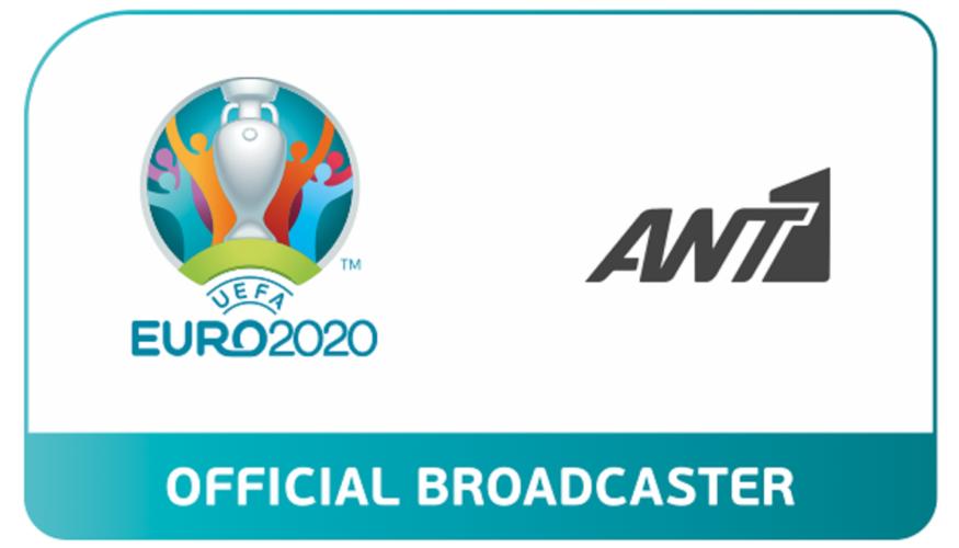 Το Euro 2020 έρχεται στον ΑΝΤ1