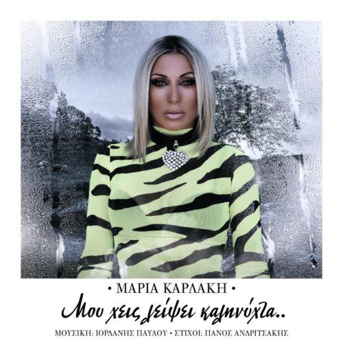 Μαρία Καρλάκη: Μόλις κυκλοφόρησε το νέο της τραγούδι «Μου ΄χεις λείψει καληνύχτα»