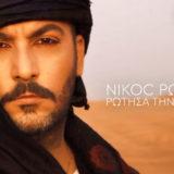 Νίκος Ρωμανός: Συγκινεί το νέο του τραγούδι-βιντεοκλίπ «Ρώτησα την Αμμουδιά» για τις 40 μέρες περιπλάνησης της ψυχής