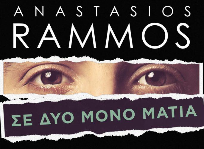 Αναστάσιος Ράμμος - «Σε Δυο Μόνο Μάτια»: Η νέα του επιτυχία και το video με την Μυριέλλα Κουρεντή