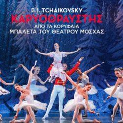 Καρυοθραύστης: Από τα Κορυφαία Μπαλέτα του Θεάτρου Μόσχας σε Αθήνα και Θεσσαλονίκη