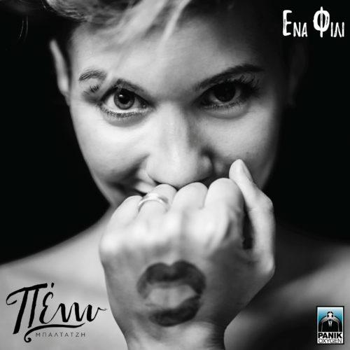 Πέννυ Μπαλτατζή: Κυκλοφόρησε το νέο της album «Ένα Φιλί» και ταυτόχρονα το νέο της clip!