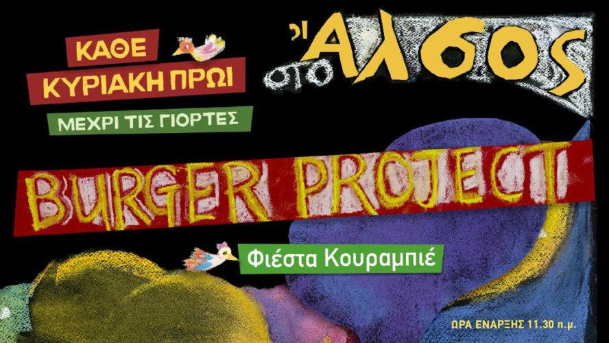 The Burger Project - Φιέστα Κουραμπιέ στο ΑΛΣΟΣ