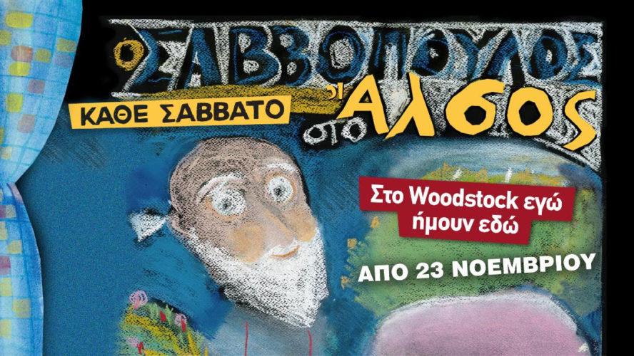 Διονύσης Σαββόπουλος- Στο Woodstock εγώ ήμουν εδώ στο Άλσος