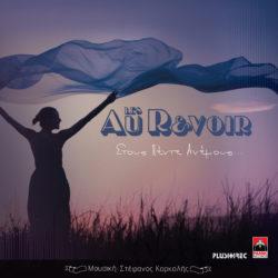 Les Au Revoir: Διασκευάζουν επιτυχίες του Στέφανου Κορκολή με το album «Στους Πέντε Ανέμους»