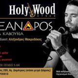 Αλέξανδρος και τα Αστικά Καβούκια at HolyWood Stage