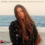 Νικόλ Σαραβάκου - «Όσο Κρατήσει Κράτα Με»: Σκηνοθέτησε η ίδια το νέο της video clip!